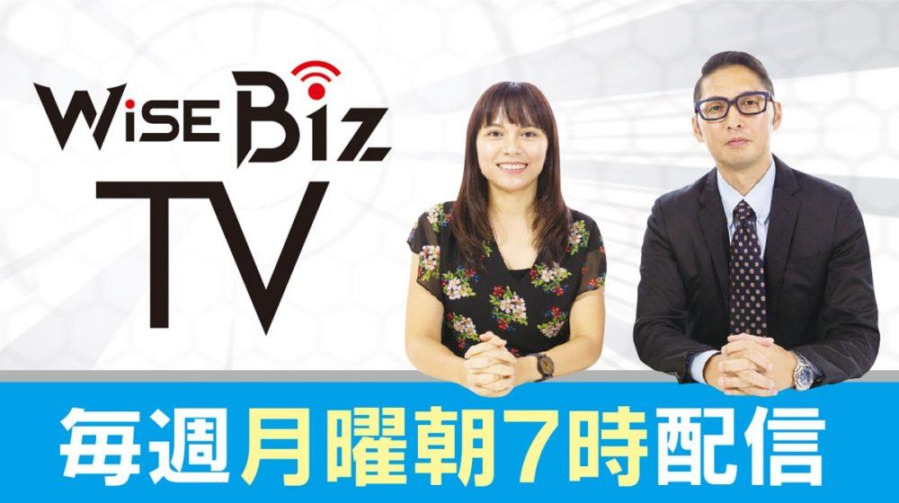 WiSE Biz TV 毎週月曜朝7時配信 「タイの今を日本語で徹底解説」