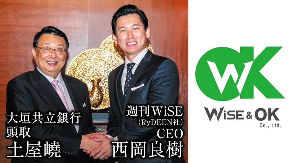 大垣共立銀行と週刊WiSEが協働