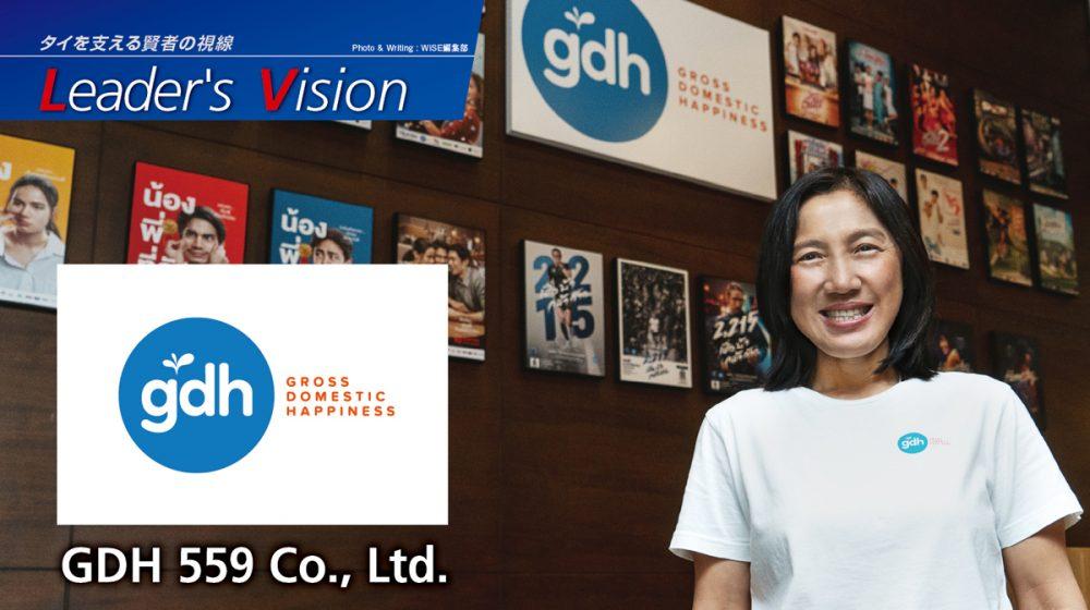 タイ映画史上No.1ヒットを記録 ― GDH 559