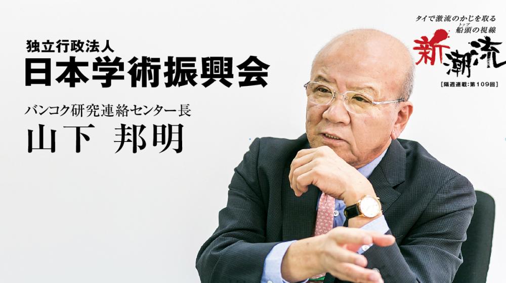 独立行政法人日本学術振興会