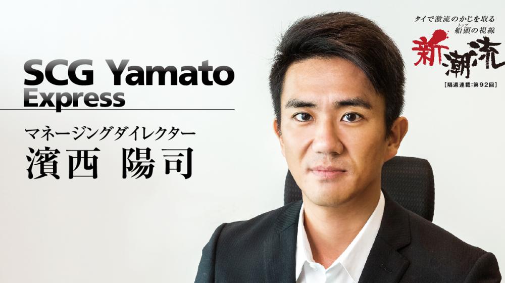 SCG Yamato Express