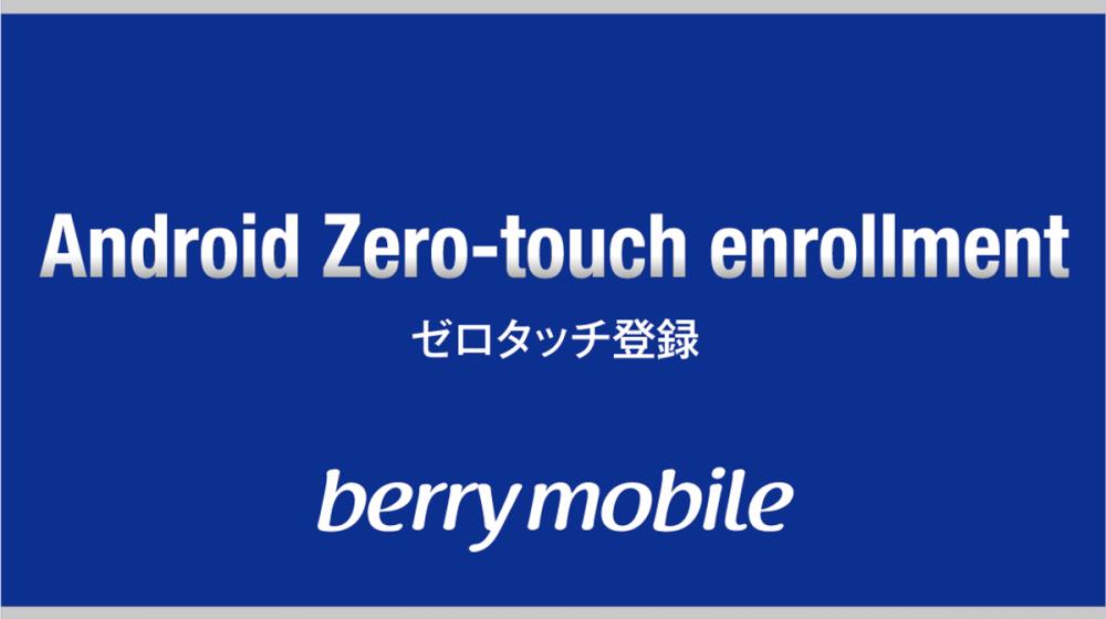 アンドロイド端末の一括設定サービス始まる ー ベリーモバイル