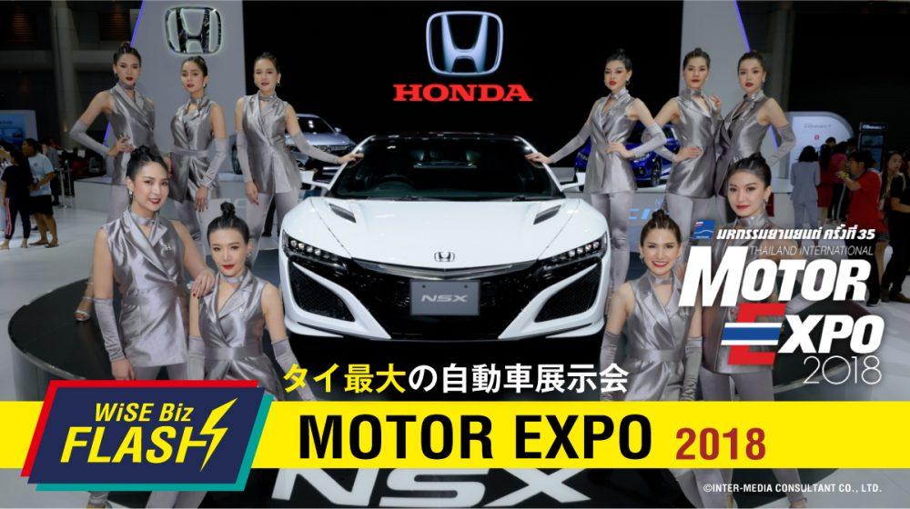 車が買える「Moter Expo 2018」153万人超の来場者! 成約総額は約560億バーツ