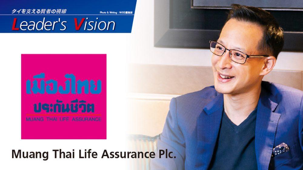 มอบทุกความสุขเคียงข้างชีวิตคุณ –  Muang Thai Life Assurance Plc.