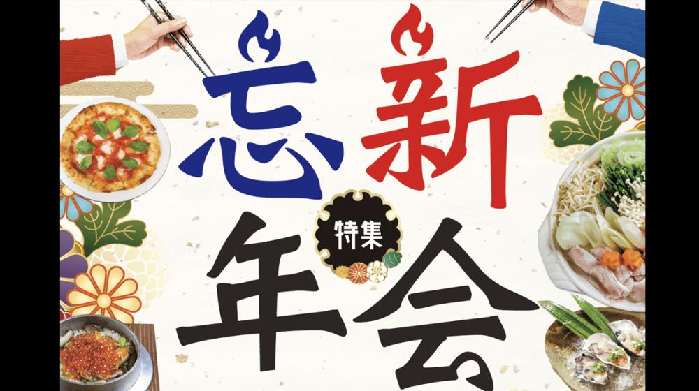 【忘新年会特集】幹事必見! 接待に、飲み会に大活躍!