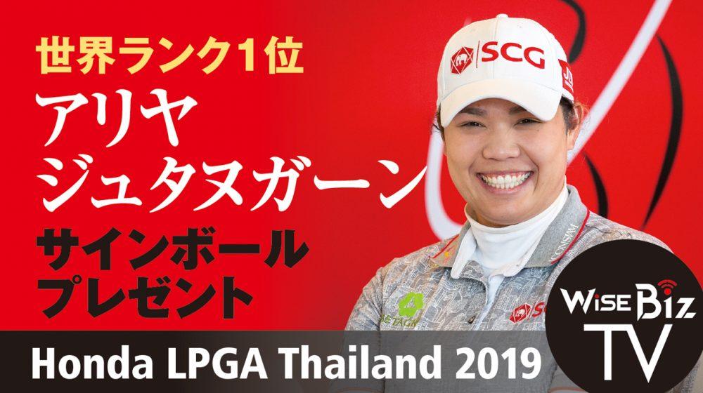 Honda LPGA Thailand 2019 世界ランク1位アリヤ・ジュタヌガーンが語る