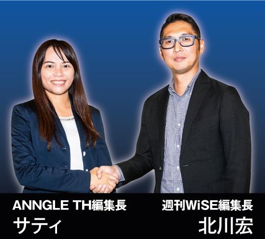 週刊ワイズ(編集長:北川宏)は、ウェブメディア「ANNGLE(編集長:Sathirat Srimaneelert(サティ)」と、業務提携を行いました