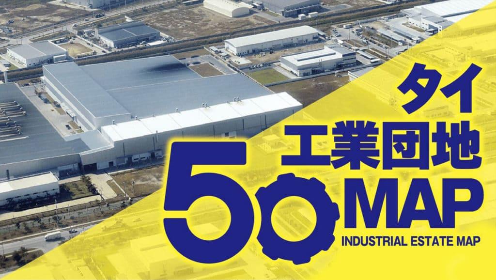 日系企業が入居する主要工業団地を配置図で紹介