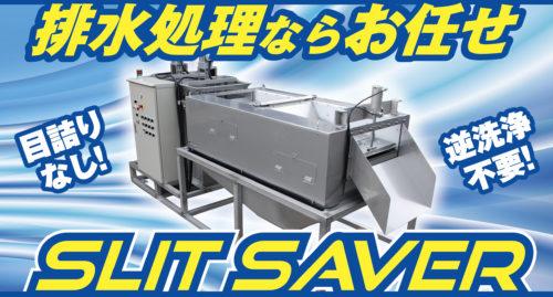 目詰まりしない排水処理機「スリットセーバー」 圧倒的なコストパフォーマンスでタイ市場席巻