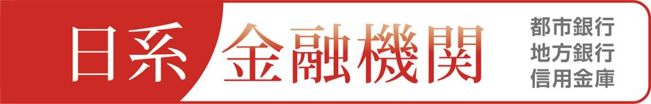 日系金融機関