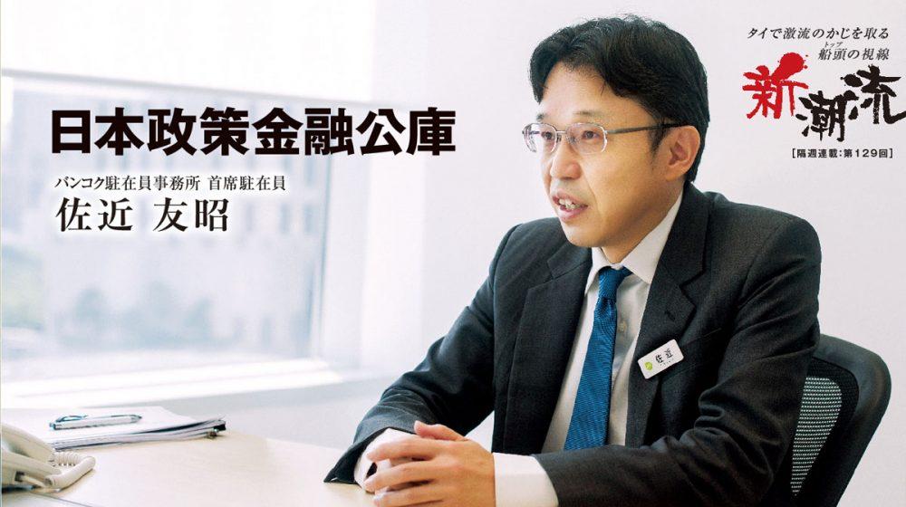 日本政策金融公庫「目指すのは、往診型のホームドクターです」