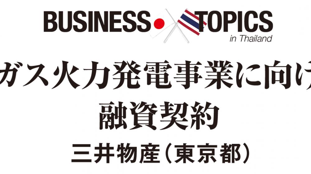 【三井物産(東京都)】ガス火力発電事業に向け融資契約