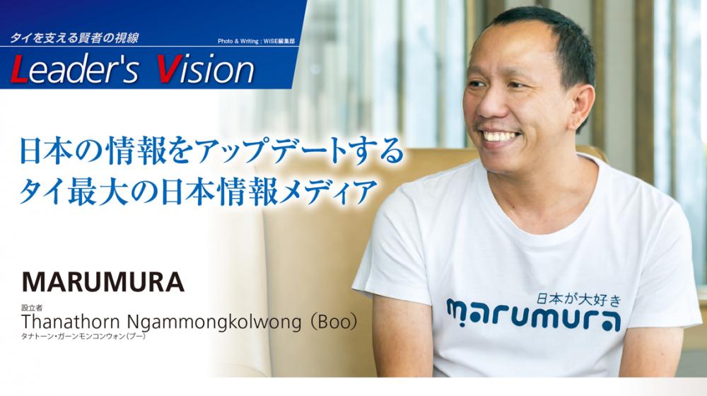 タイ最大の日本情報メディア ― MARUMURA