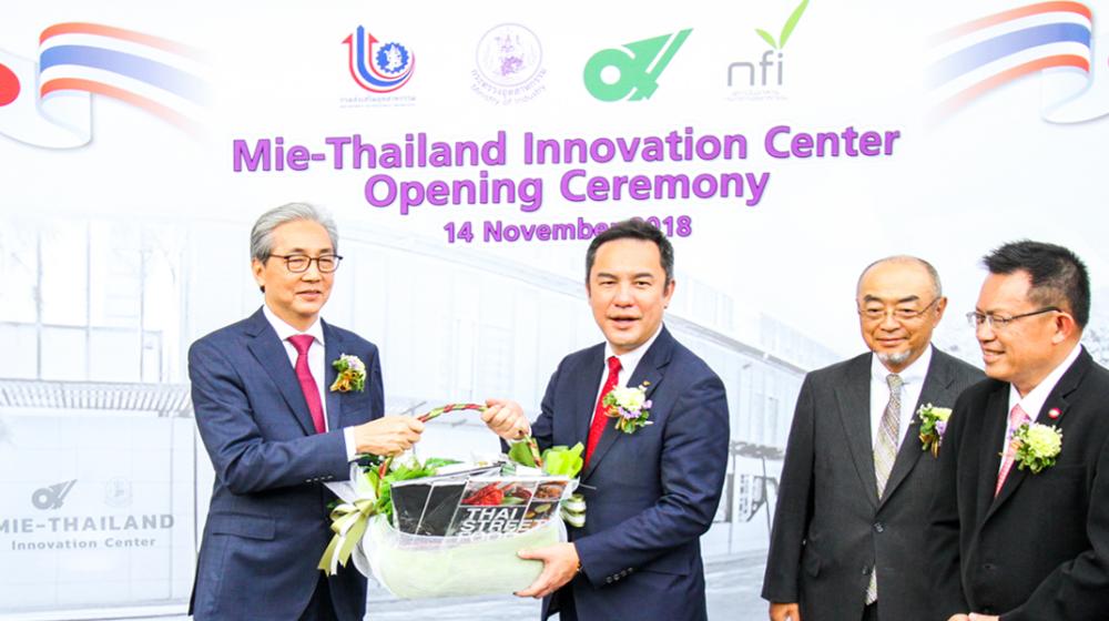 「三重タイ・イノベーションセンター開所」食品加工分野で協力体制を構築