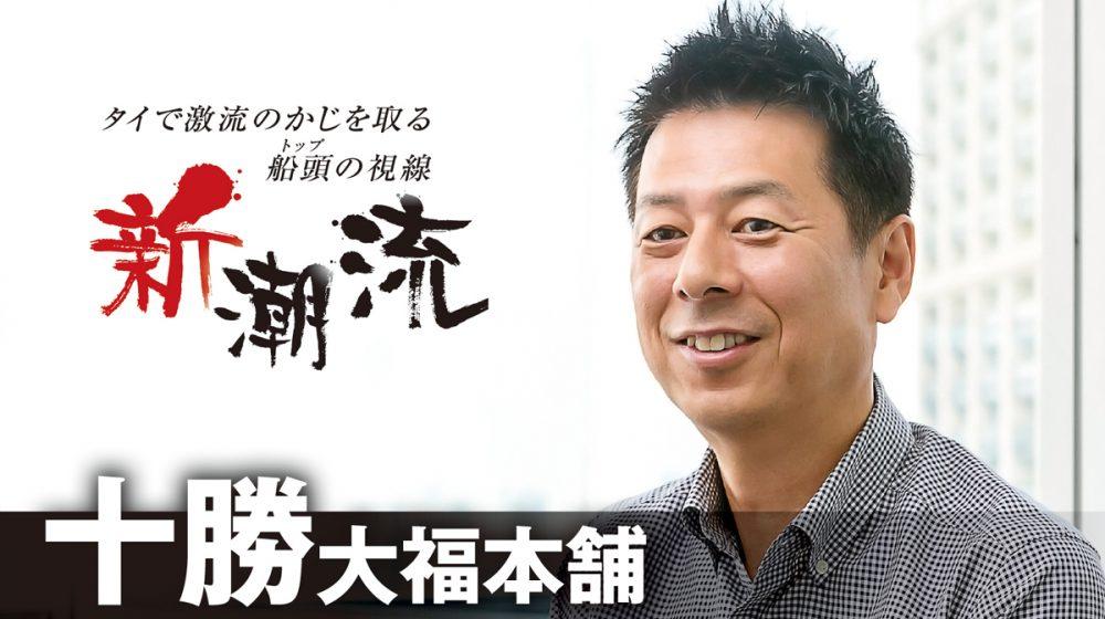 十勝大福本舗「タイ産あんこの将来性に光」