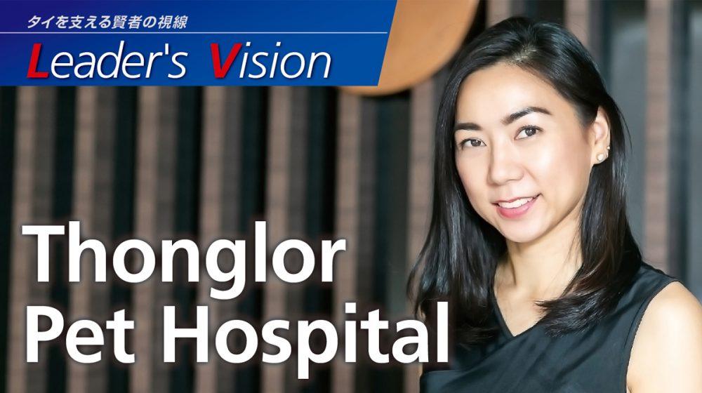 飼い主の心に寄り添って、命を守る高度治療を提供 – Thonglor Pet Hospital