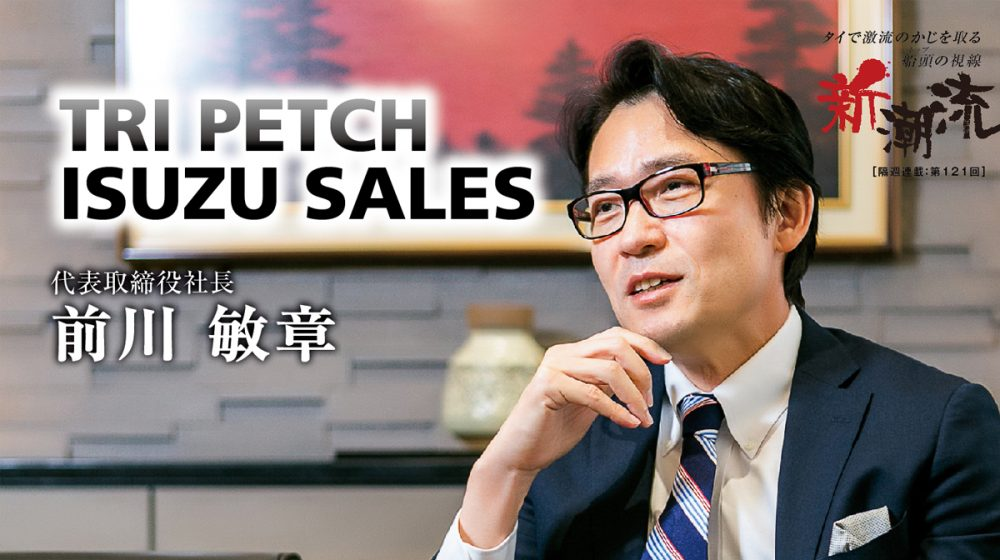 TRI PETCH ISUZU SALES