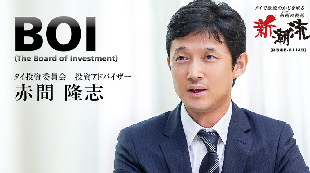 BOI (The Board of Investment)