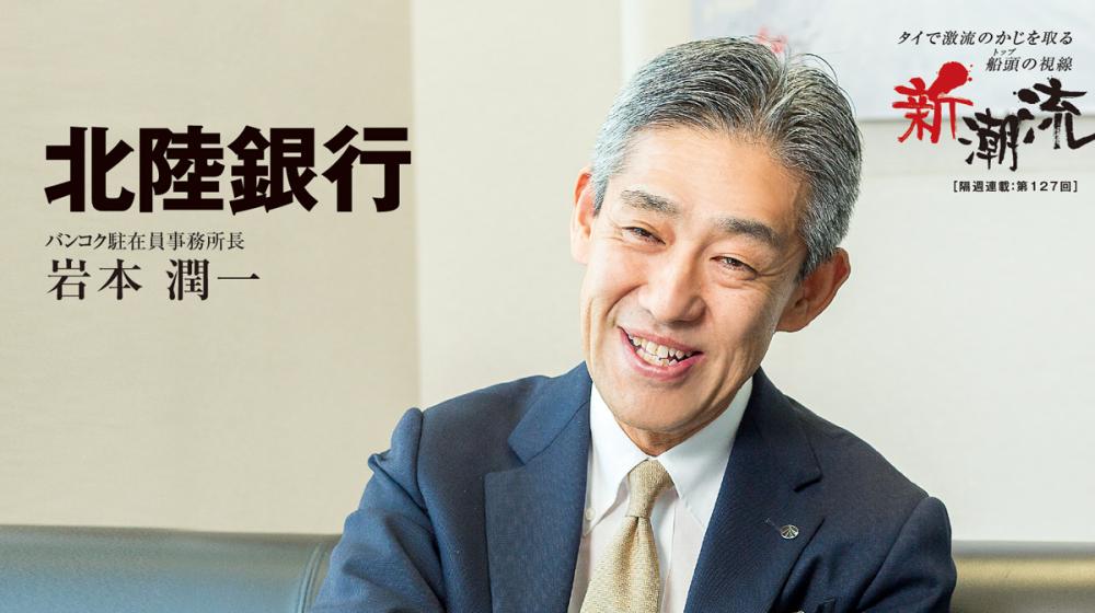 北陸銀行「縁あるタイで、日本企業にさらに貢献してもらいたい」