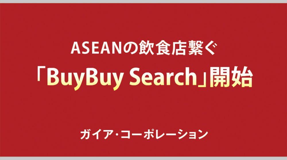 ガイア・コーポレーション ー ASEANの飲食店繋ぐ「BuyBuy Search」開始