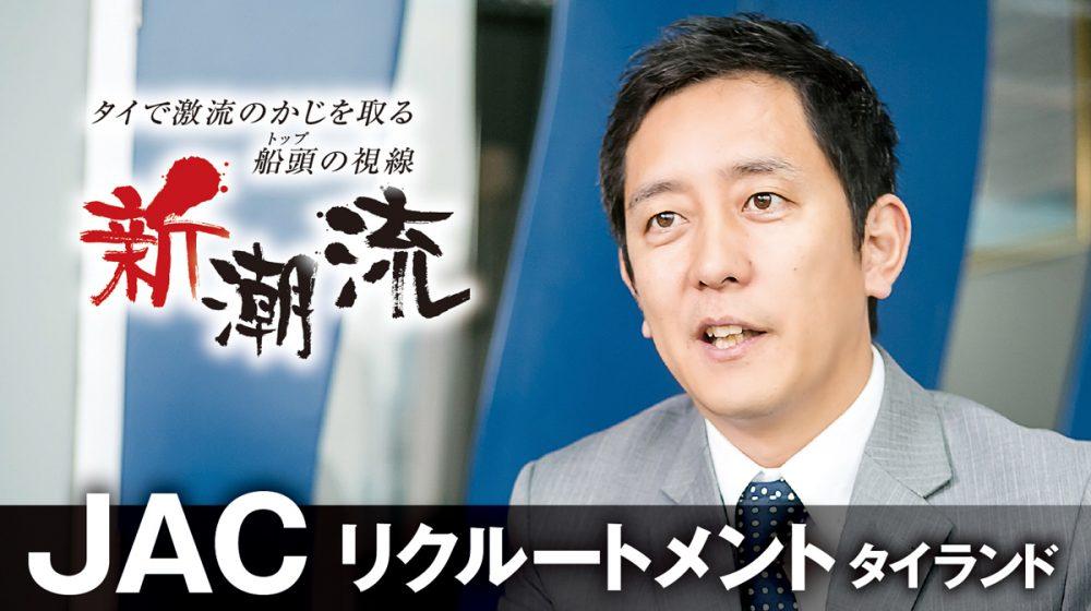 JAC Recruitment Thailand「ผู้บริหารคนไทยคือผู้ที่จะทำให้ทรัพยาการบุคคลในท้องถิ่นเติบโตมากที่สุด」Yamashita Katsuhiro