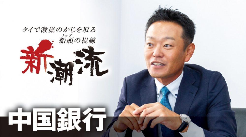 中国銀行「タイ高齢化を日系企業の追い風に」 近藤 桂司