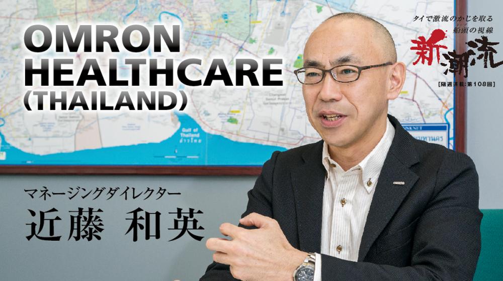 OMRON HEALTHCARE(THAILAND)