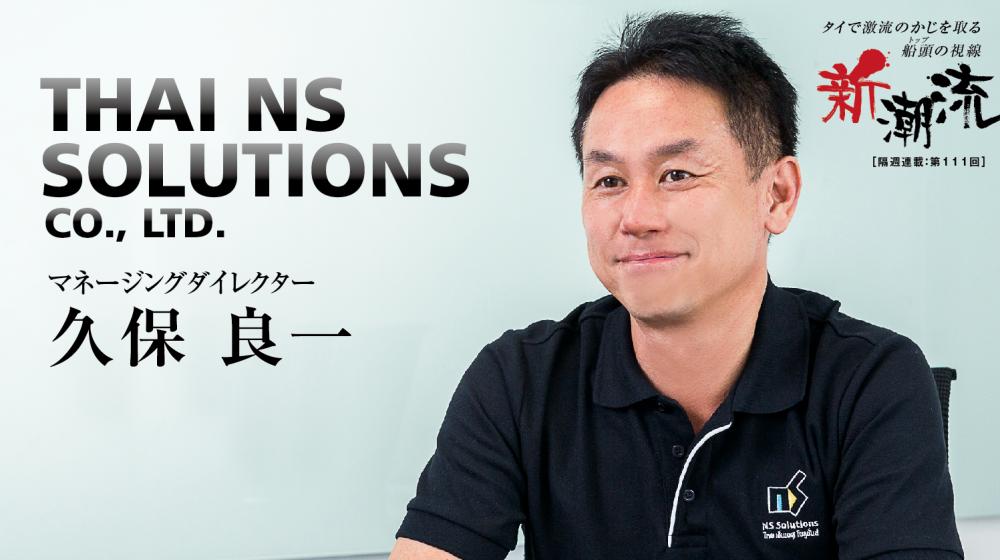 THAI NS SOLUTIONS CO., LTD.