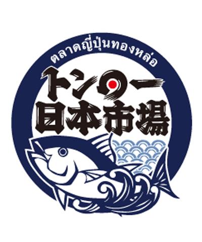 トンロー日本市場