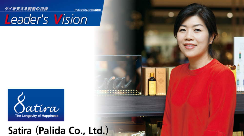 タイから世界へ上質な癒やしを Satira(Palida Co., Ltd.)