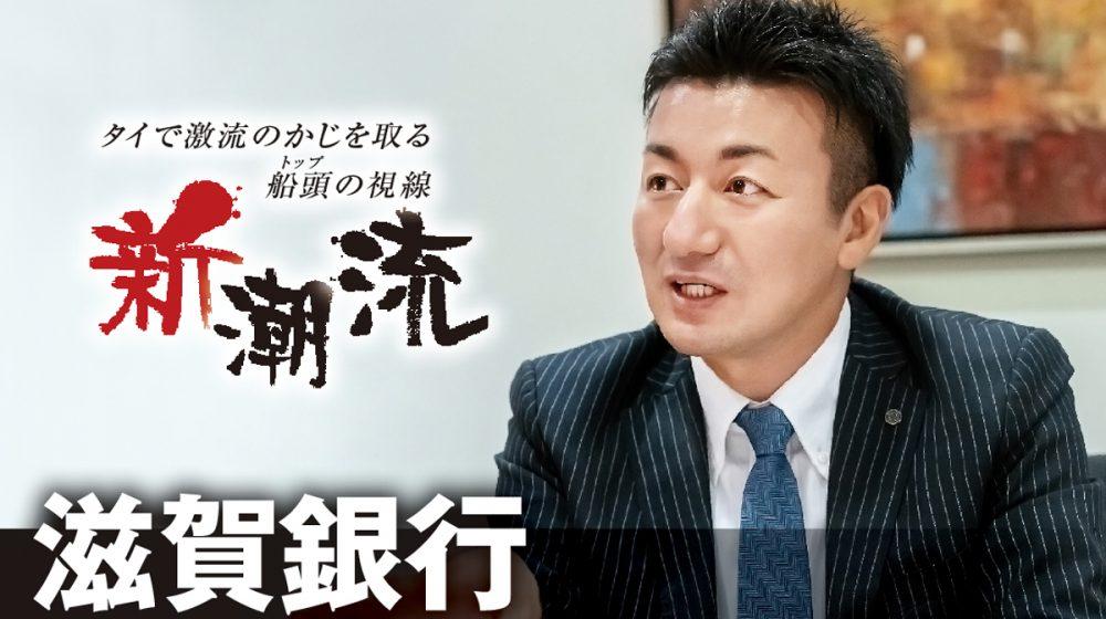滋賀銀行「未来を描き、夢をかなえる」田中徹