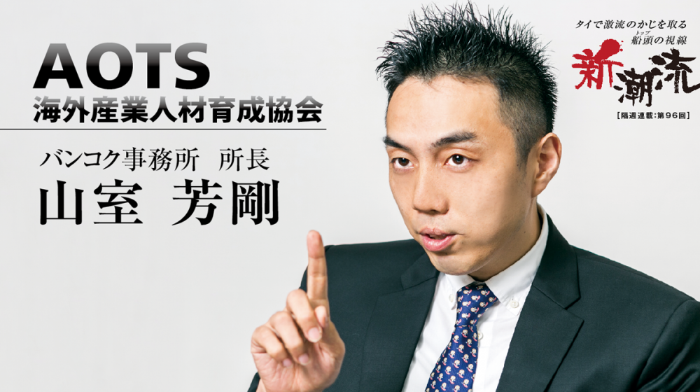 AOTS 海外産業人材育成協会バンコク事務所