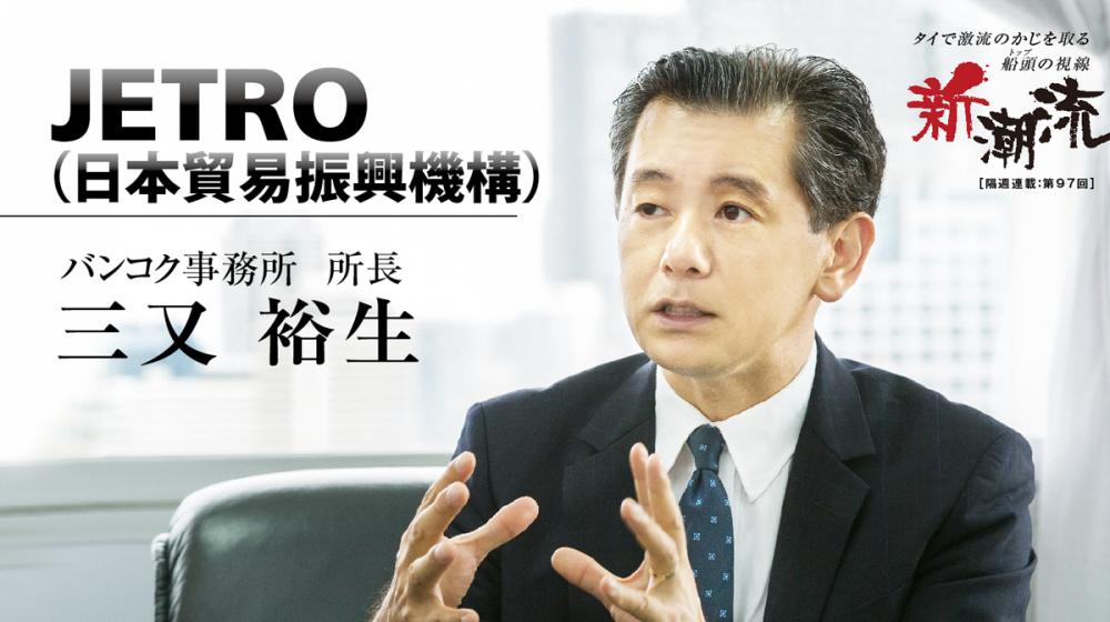 JETRO(日本貿易振興機構)バンコク事務所