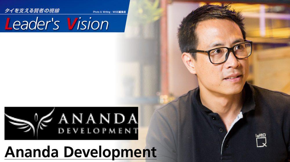 Ananda Development