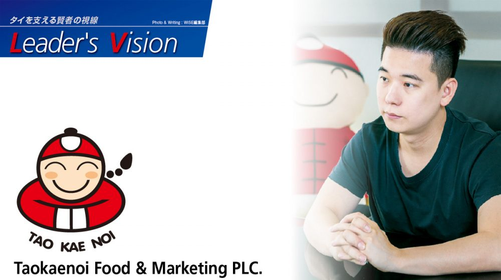 Taokaenoi Food & Marketing PLC.