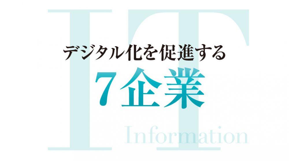 【IT特集】デジタル化を促進する7企業