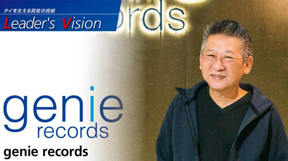 タイのミュージックシーンを牽引 – genie records