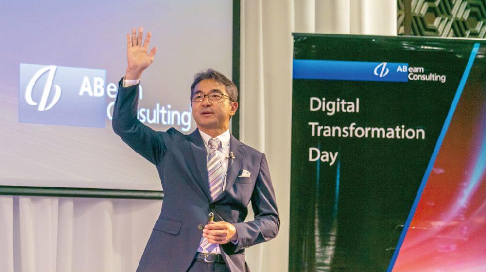 「デジタル・トランスフォーメーション」を推進 セミナー・イベントに130名超が集う【アビームコンサルティング】