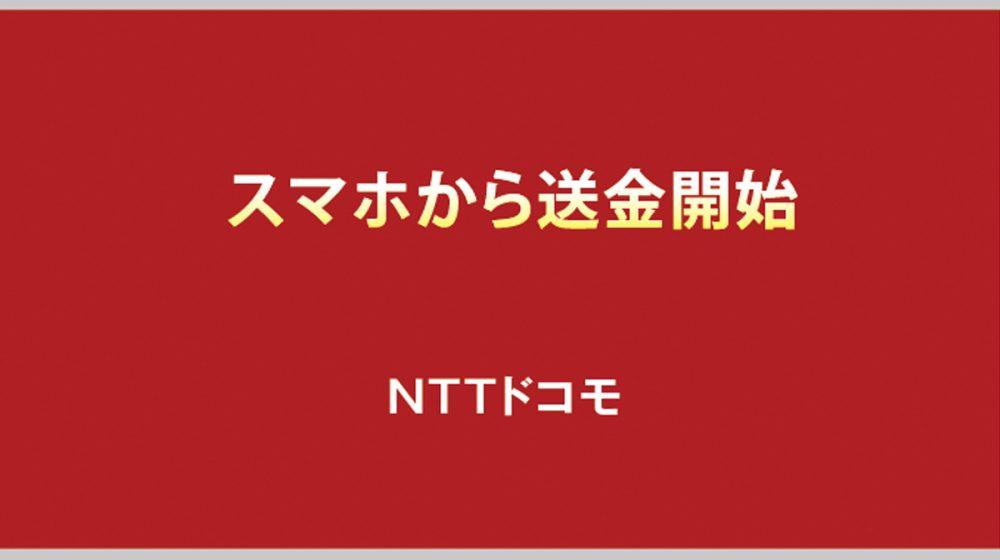 NTTドコモ ー タイへスマホから送金開始