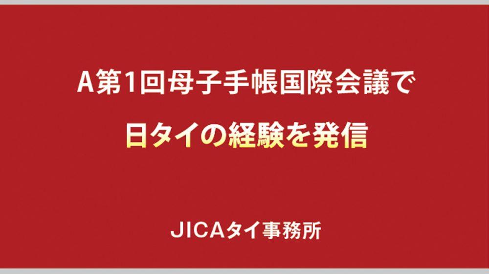 JICAタイ事務所 ー 第11回母子手帳国際会議で日タイの経験を発信