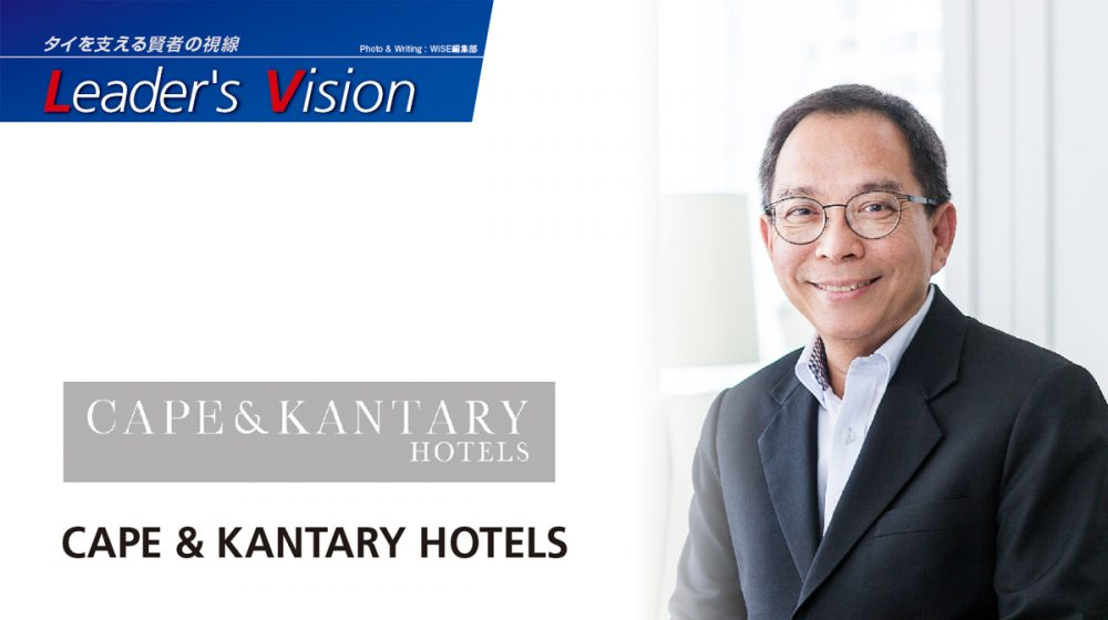 นักธุรกิจรุ่นใหม่ที่น่าจับตามอง ผู้นำความคึกคักรูปแบบใหม่ๆกลับมาสู่ธุรกิจโรงแรมอีกครั้ง – CAPE & KANTARY HOTELS