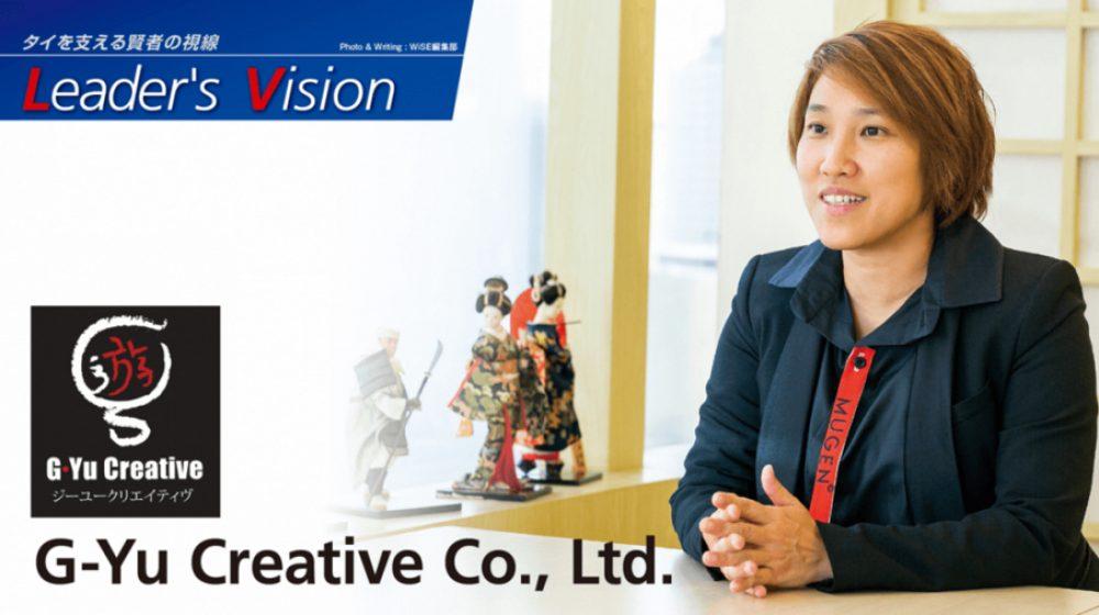 "G-Yu Creative ― ""Japan Expo"" เตรียมรุกคืบสู่ดินแดนใหม่ ภายใต้สโลแกน ""Never stop doing"""