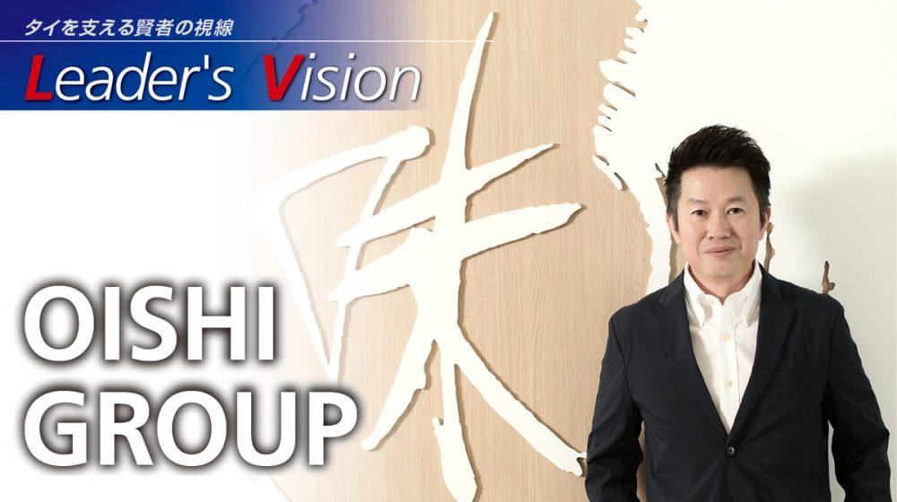 """日本食をもっと身近に タイ人の""""欲しい""""に応える – OISHI GROUP"""