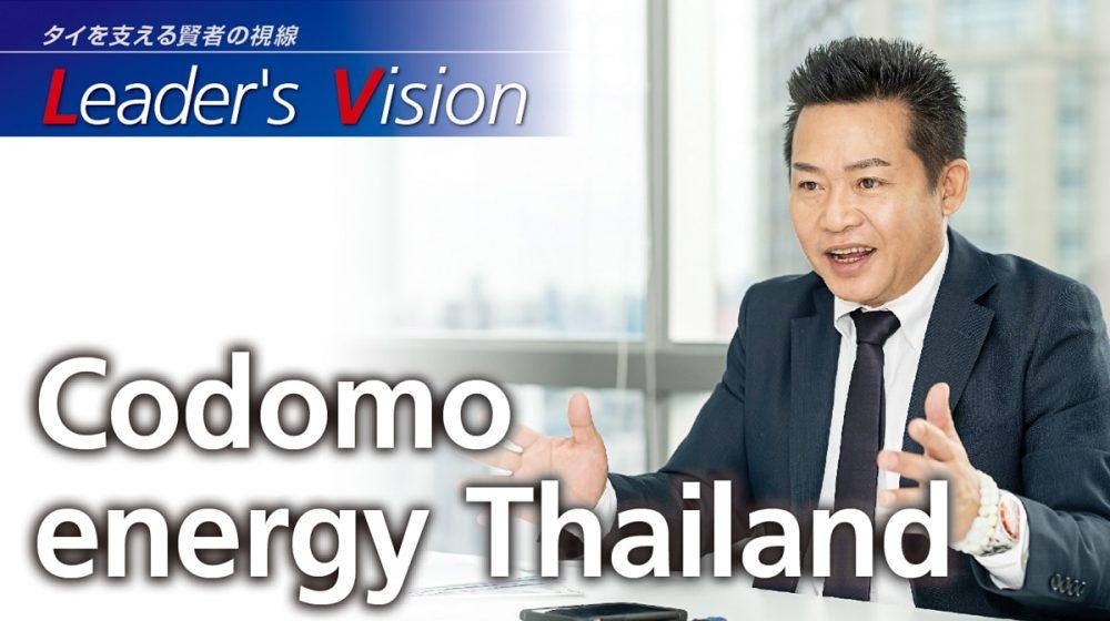 「川内村に輝きを」を合言葉に カフェとものづくりで地域貢献 – Codomo energy Thailand