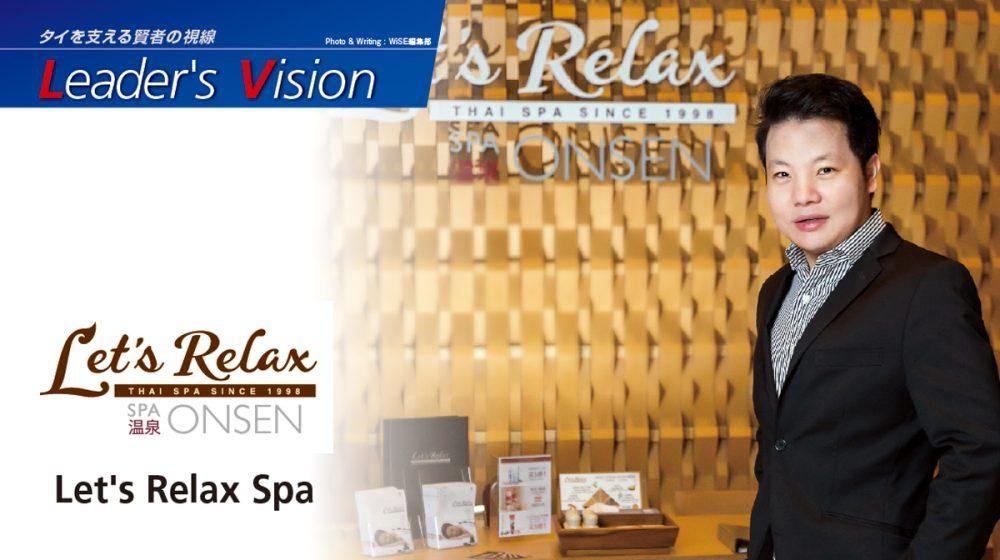 """อันดับ 1 ของไทยสู่อันดับ 1 ของเอเชีย ด้วย """"Spa+Onsen"""" ที่ทันสมัยที่สุด – Let's Relax Spa"""
