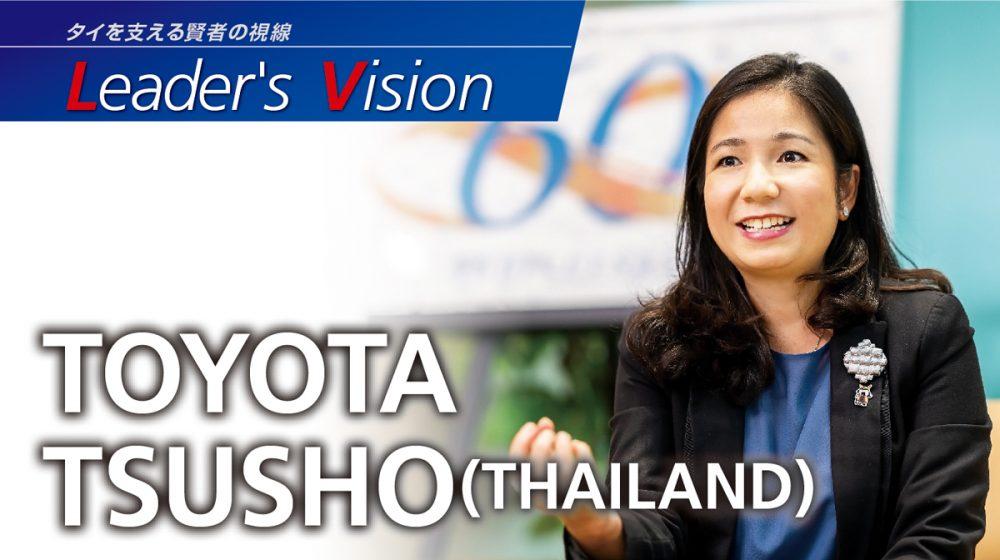 TOYOTA TSUSHO (THAILAND) ― บริษัทการค้าที่สร้างสะพานเชื่อมระหว่างธุรกิจ มุ้งเน้นธุรกิจ Business Matching
