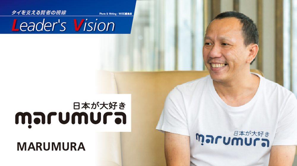 Marumura ― สื่อมีเดียอัพเดทข่าวสารเกี่ยวกับญี่ปุ่นที่ใหญ่ที่สุดในไทย