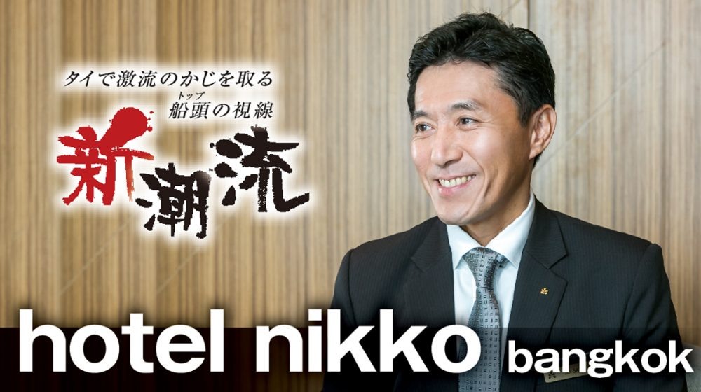 hotel nikko bangkok「新規開業は正解なき仕事」 佐藤 丈