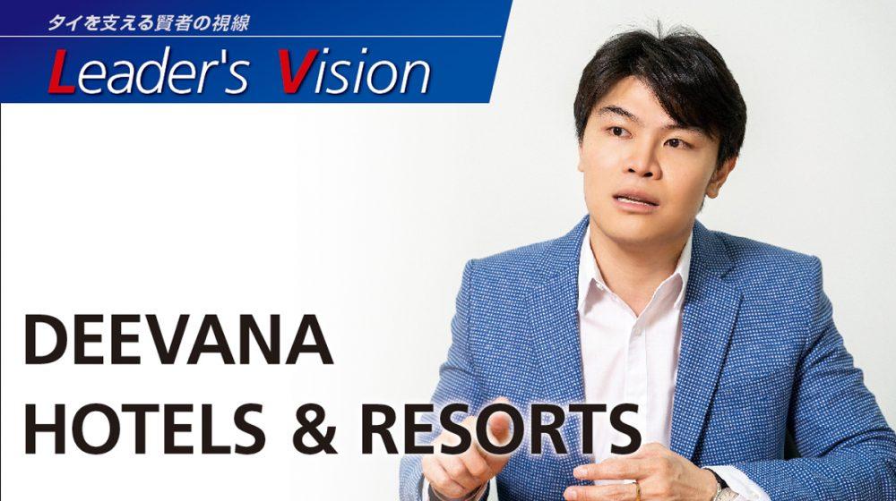 最上級のホテルマン育てる 徹底した教育体制 – DEEVANA HOTELS and RESORTS