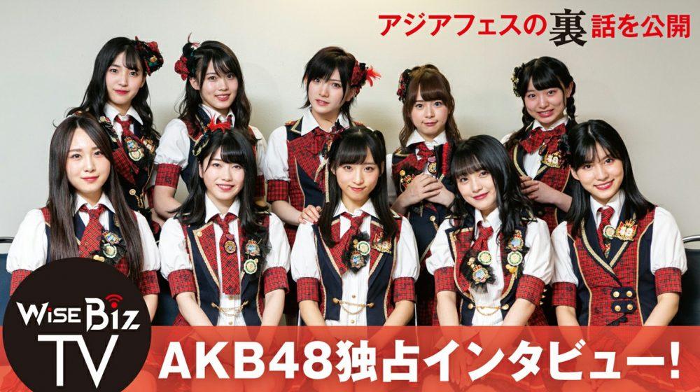 【WiSE Biz TV】AKB48Gアジアフェス・独占インタビュー!【2019/2/15】